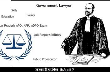 सरकारी वकील कैसे बने