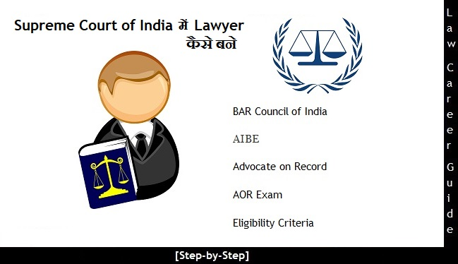 Lawyer in supreme court