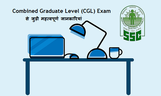 SSC CGL Exam important information