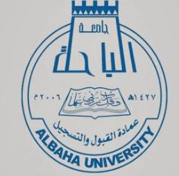القبول والتسجيل في جامعة الباحة للطلاب والطالبات