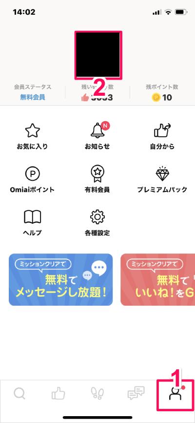 Omiaiの自分のいいね数の確認方法(累計)