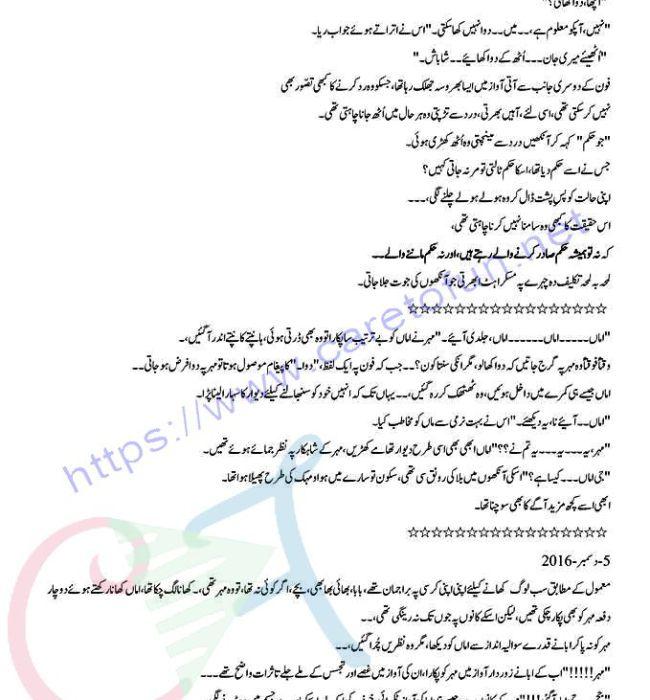 sumaira hameed urdu novel