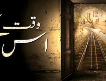 Haalim-Episode-11