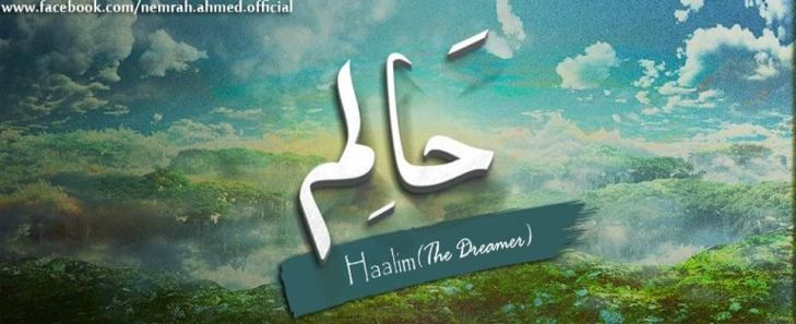 haalim episode 15
