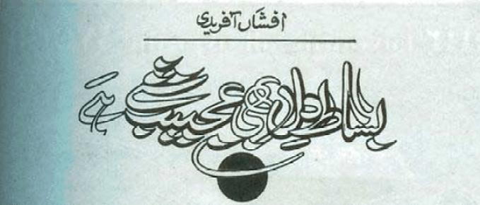 Bisaat e Dil Bhi Ajab Shay hay