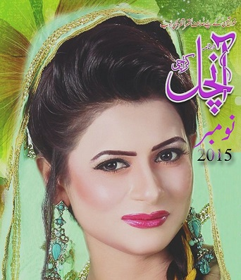 Aanchal Digest July 2018