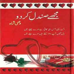 Mujhe Sandal Kar Do By Wasi Shah