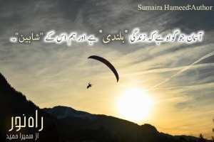 Rah E Noor By Sumaira Hameed