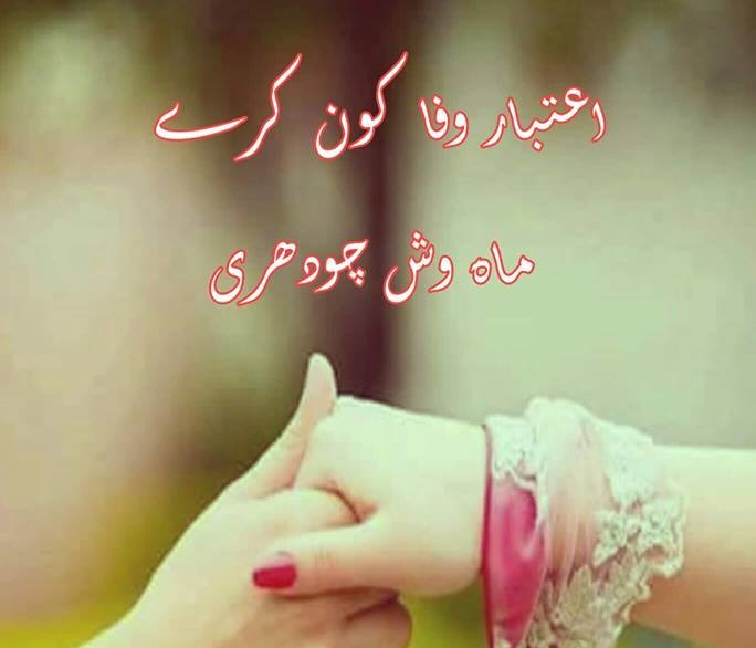 Aitebar E Wafa Kon Kre By Mehwish Chaudhry Very Romantic Urdu Novel