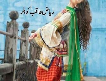 Lado Rani complete novel