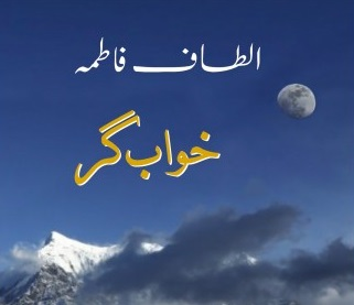 Khwab Gar By Altaf Fatima Complete Novel