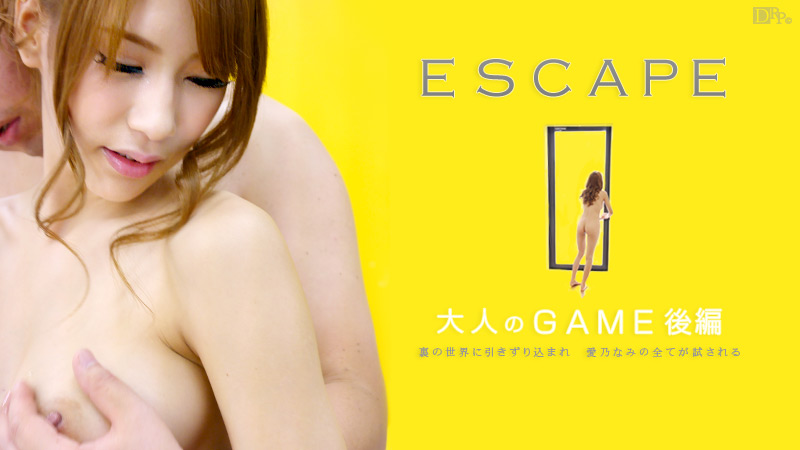 『大人のGAME ~Escape~ 後編』〔愛乃なみ〕≪20代爆乳Gカップ≫