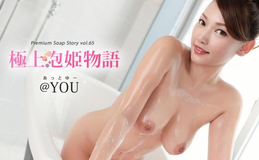 無修正 @YOU 極上泡姫物語 Vol.65
