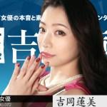 無修正 吉岡蓮美 女熱大陸 File.072 無料画像と無修正動画