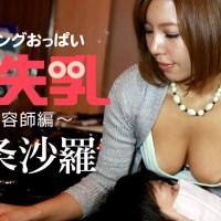 ワーキングおっぱい過失乳 〜美容師編〜