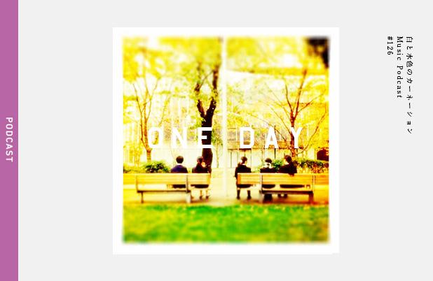 #126【忘却と23年のラブストーリー -ONE DAY- 】 PLAY MUSIC:Manganas Garden,Duck House – 白と水色のカーネーション