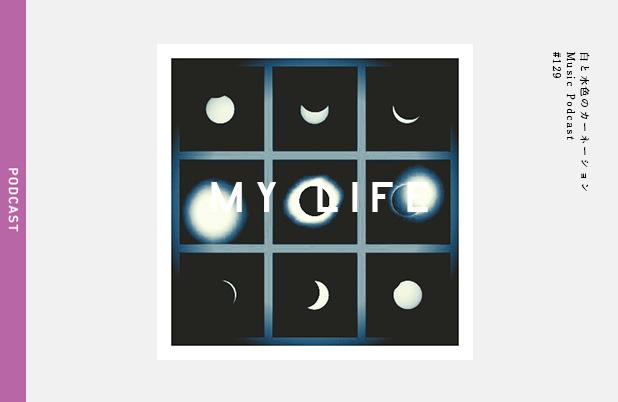 #129【マイレージマイライフ・マイウィークエンド -My Life- 】 MUSIC:ヘヤアズ,NO BRAKE