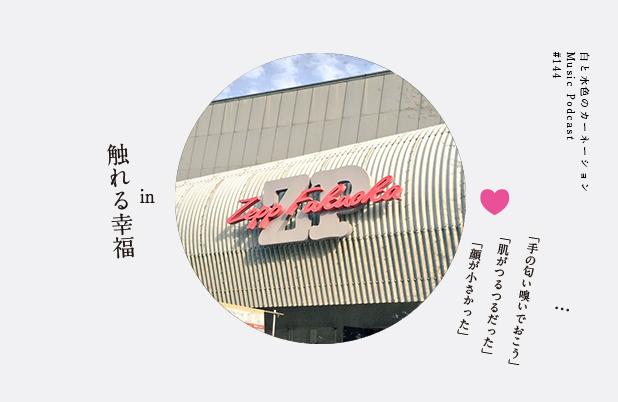 #144【岡村靖幸「触れる幸福in博多」レポート -FUKUOKA-】 PLAY MUSIC: HURDLES – 白と水色のカーネーション