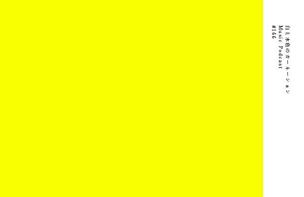 #166 海外ドラマ「ロンドン・スパイ」/ 父の話 -16.10.01-  PLAY MUSIC: Ruby Empress – 白と水色のカーネーション