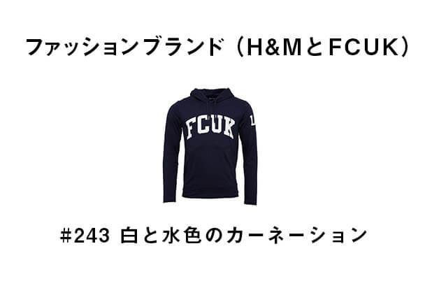 #243 ファッションブランド(H&MとFCUK)
