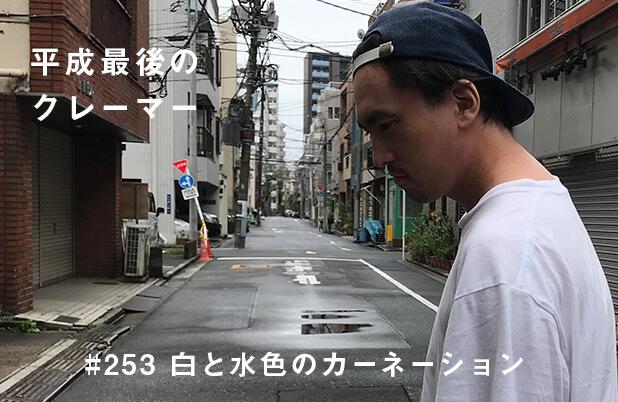 #253 平成最後のクレーマー