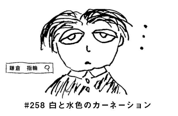 #258 鎌倉小町通りの指輪屋事件