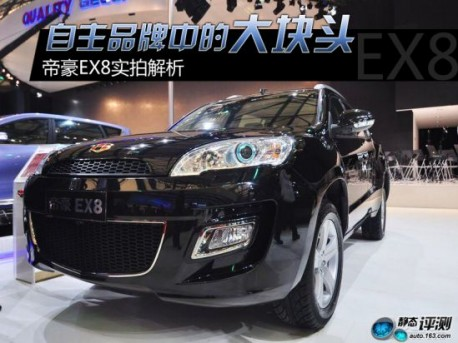 Geely-Emgrand EX8