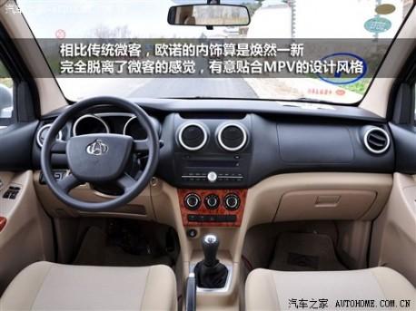 Chang'an Ounuo MPV