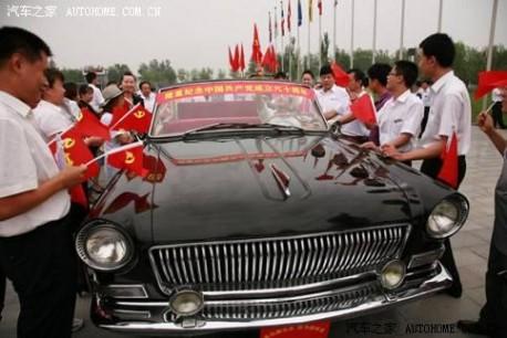 Hongqi parade car China