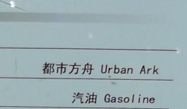 Zhongxing Urban Ark