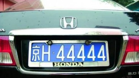 Chance of winning in Beijing's license plate Lottery lower than ever