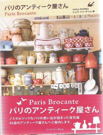 Paris Brocante 1