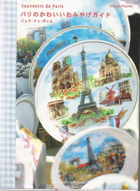 Souvenirs de Paris 1