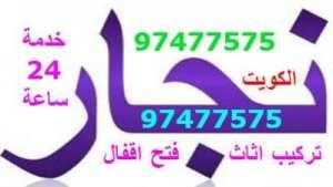نجار اثاث ايكيا الكويت