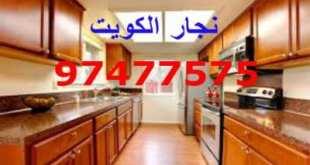 نجار رخيص بالكويت فتج ابواب