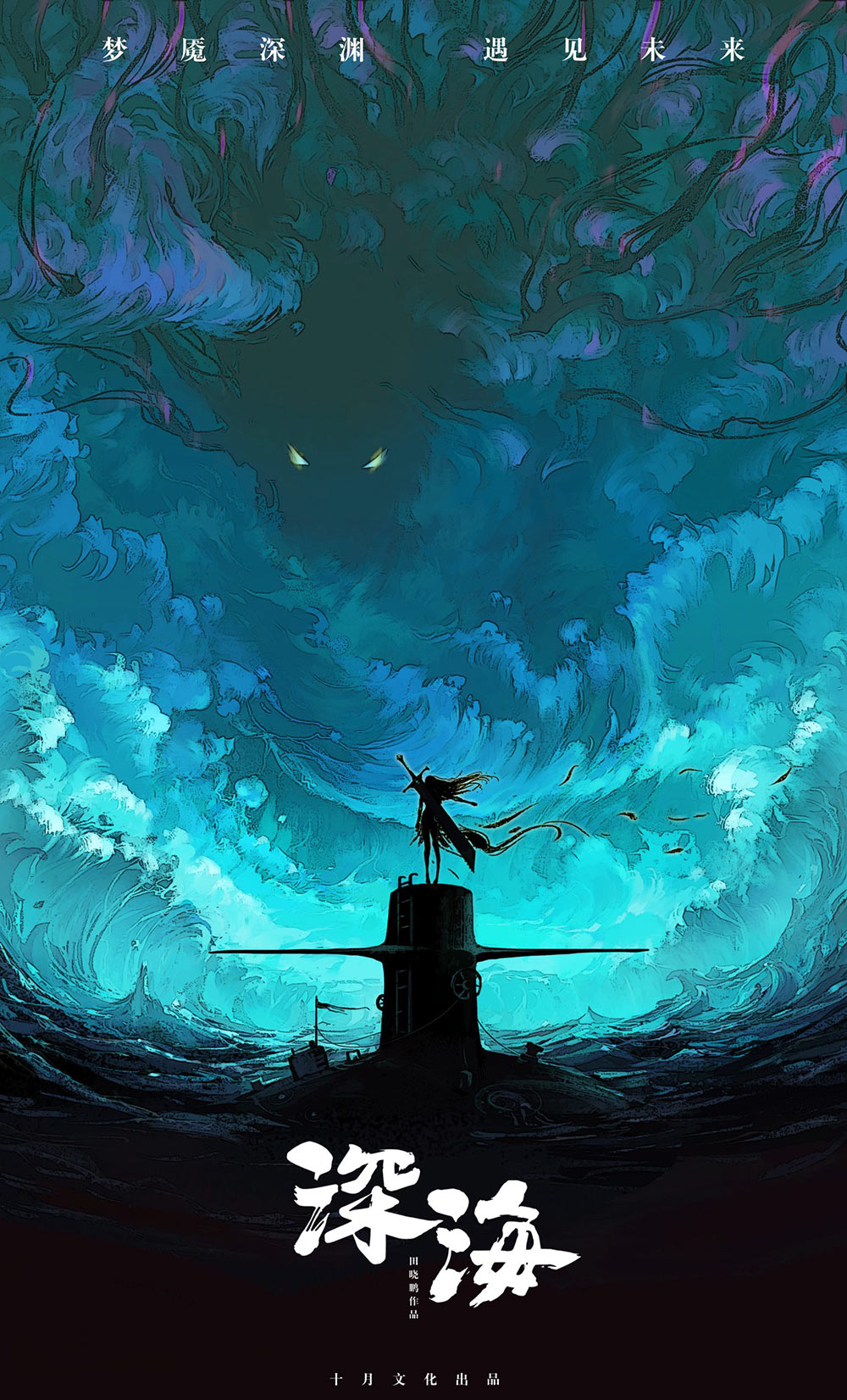 Chinas Enlight Media To Produce 22 Animated Features Starting With Big Fish And Begonia