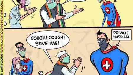 Govt Hospital vs Private Hospital!