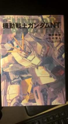 gundam-narrative-novel.3