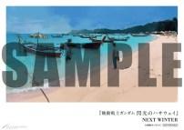 Gundam-hathaway'sflash-1