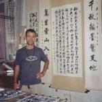 Frank Caruso, L.Ac. NanJing, China 2002
