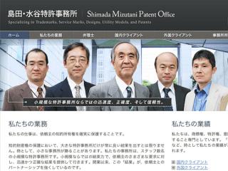 Shimada Mizutani Patent Office