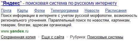 Enlaces en Yandex
