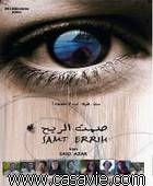 Le silence du vent - صمت الريح - film marocain