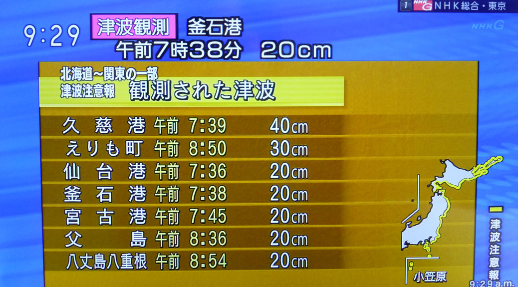 NHK's coverage of the Chile tsunami