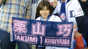 Kuriyama fan