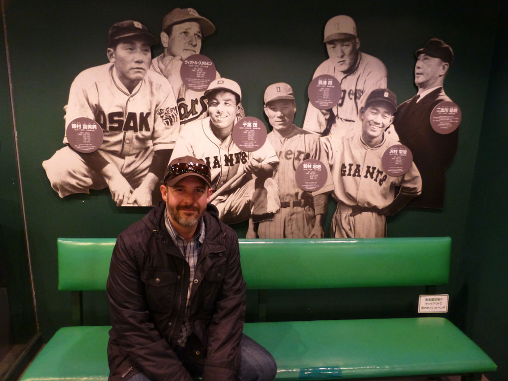 Japanese Baseball Hall of Fame Museum