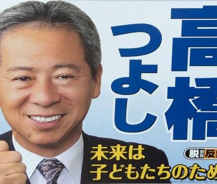 This guy's fighting for the future of Kawagoe's kids (未来は子どもたちのために)