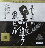 Izu Kogen Kuro Stout
