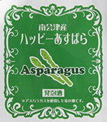 Tochigi Microbrewery's Happy Asparagus