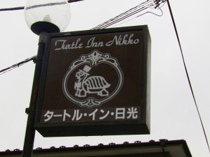 The outlined turtle on the sign of our ryokan reminded me of the Social Distortion smoking skeleton logo (Google it!)